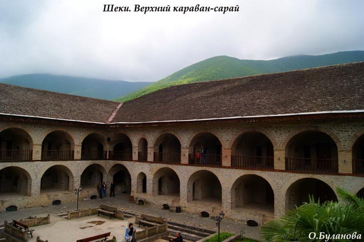 karavan-saray-sheki-verxniy