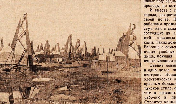 """""""Город жирных ветров"""": что писали о Баку в прессе прошлых лет"""