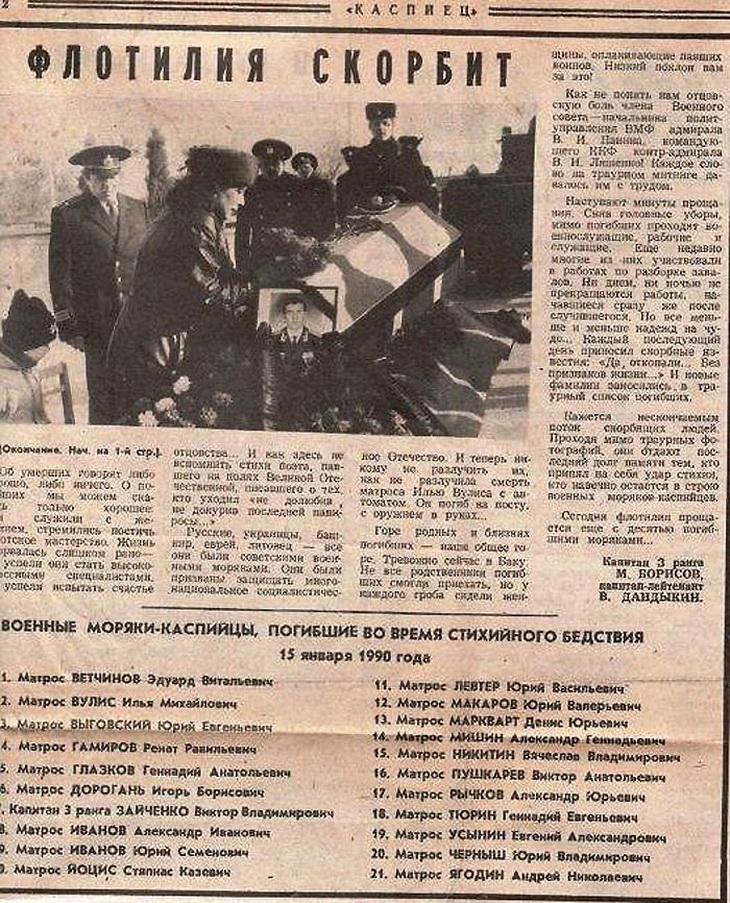 Заметка в газете «Каспиец»