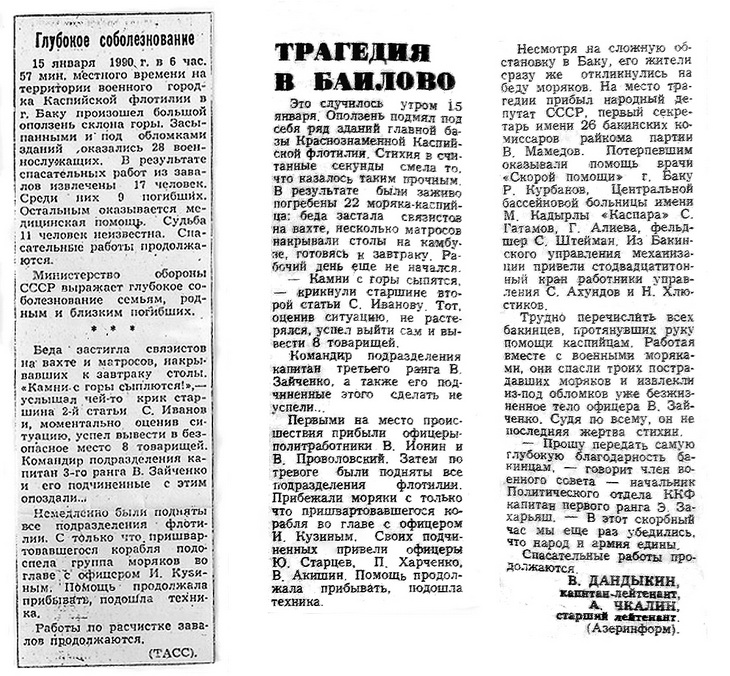 Заметки в газете «Вышка» и ТАСС