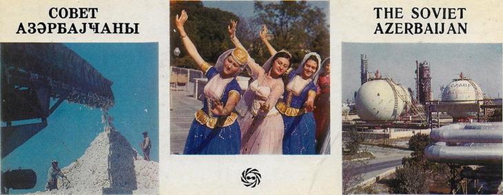 """""""Советский Азербайджан"""" на открытках 1977 года (26 ФОТО)"""