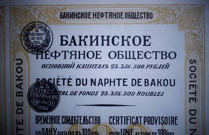 1874. Бакинское нефтяное общество. свидетельство[