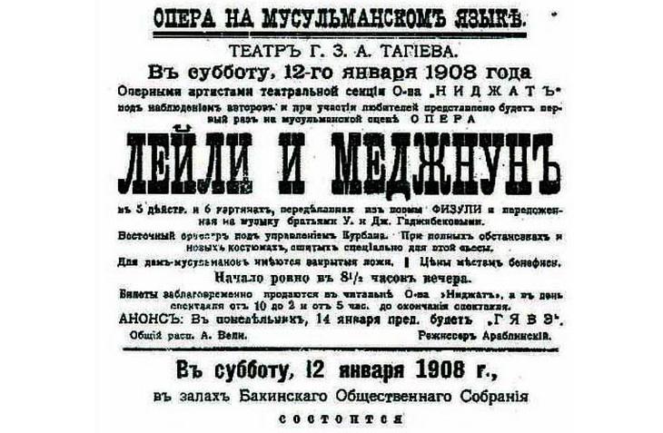 Афиша первой оперы