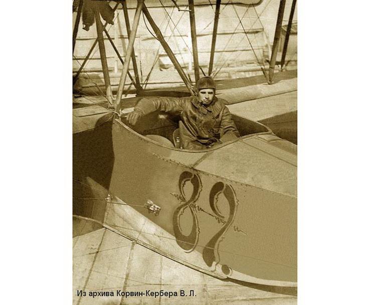 Летчик В.Корвин Кербер.