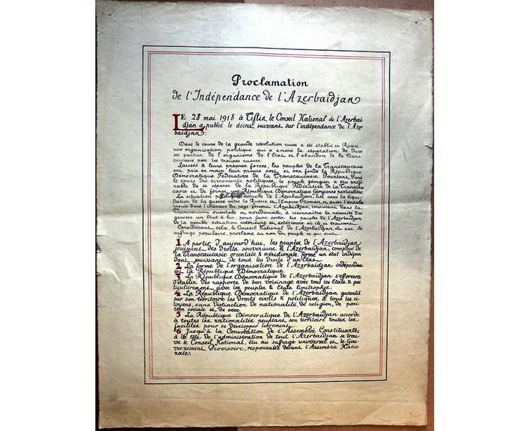 Французский текст Декларации независимости
