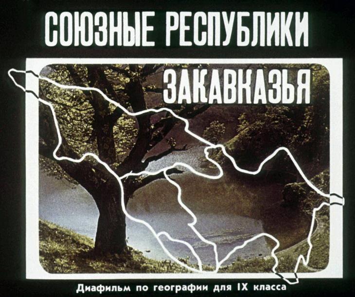 «Союзные Республики Закавказья»: Диапозитивы по Азербайджану, 1986 г. (ФОТО)