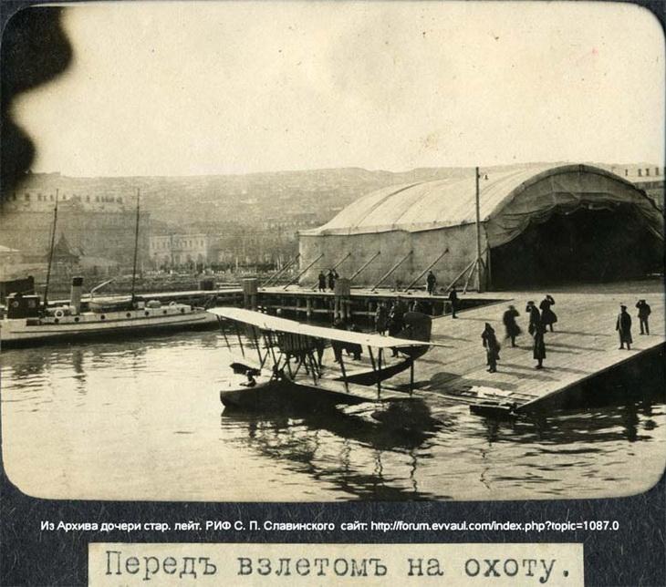 1916. БОШМА , вылет гидроплана на охоту