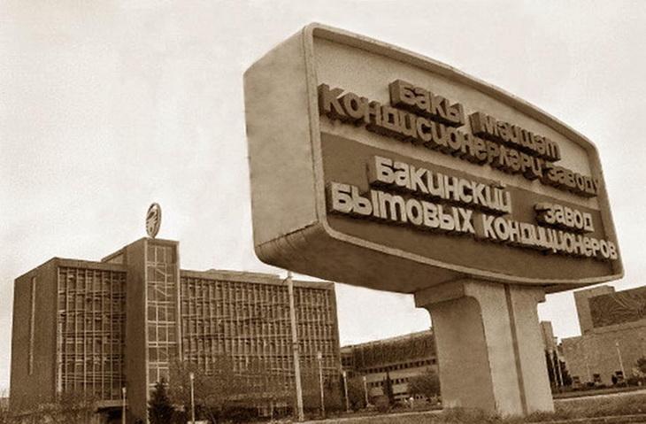 Впервые в СССР: Бакинский завод бытовых кондиционеров