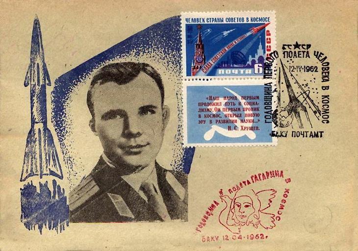 Бакинские конверты 1960-х гг.: Человек и космос (ФОТО)