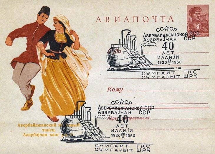 История почтовых спецгашений марок в Баку в 50-60-х годах ХХ века
