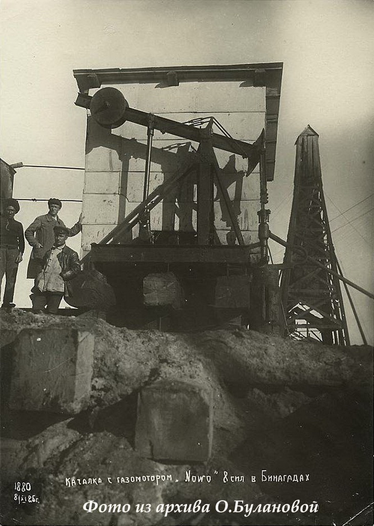 1925., 8 ноября. Бинагади