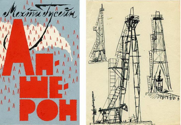 1962. Обложка и иллюстрация Телингатера к книге М. Гусейна Апшерон