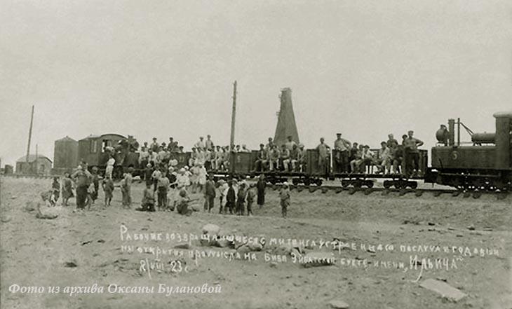 Рабочие возвращаются с митинга по случаю годовщины открытия промысла на Биби-Эйбатской бухте имени Ильича. 8 августа 1923 года