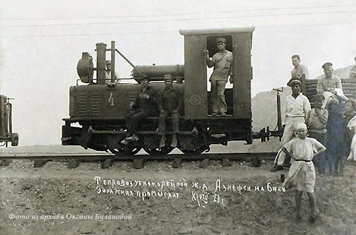 Тепловоз узкоколейной железной дороги на Биби-Эйбатских промыслах. 8 августа 1923 года