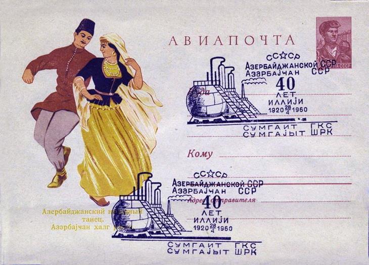 Бакинские почтовые спецгашения на конвертах 1960-х (ФОТО)
