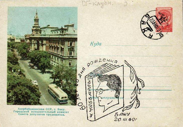 Спецгашения Баку: история по конвертам (ФОТО)