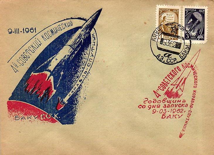 Клубные бакинские конверты 1960-х с космической тематикой (ФОТО)