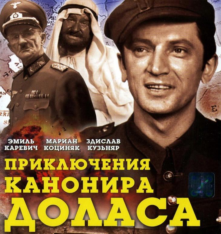 Как в Баку снимали «Приключения канонира Доласа» 1969 года