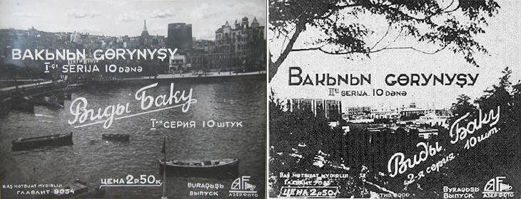 Наборы открыток 1930-х годов с видами Баку (ФОТО)