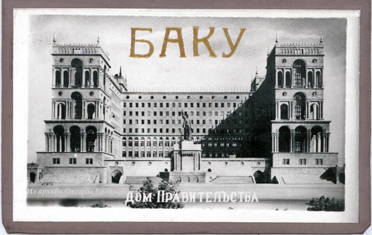Баку в 1961 году на мини-открытках (ФОТО)