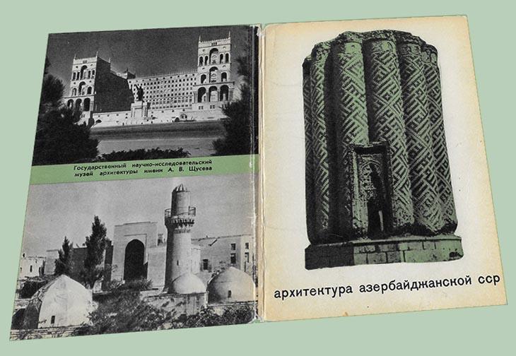 Набор «Архитектура Азербайджанской ССР» 1966 года (ФОТО)