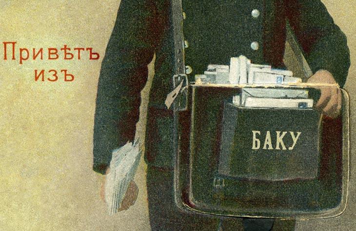 Старинные открытки «Привет из Баку»: к вам стучится почтальон (ФОТО)