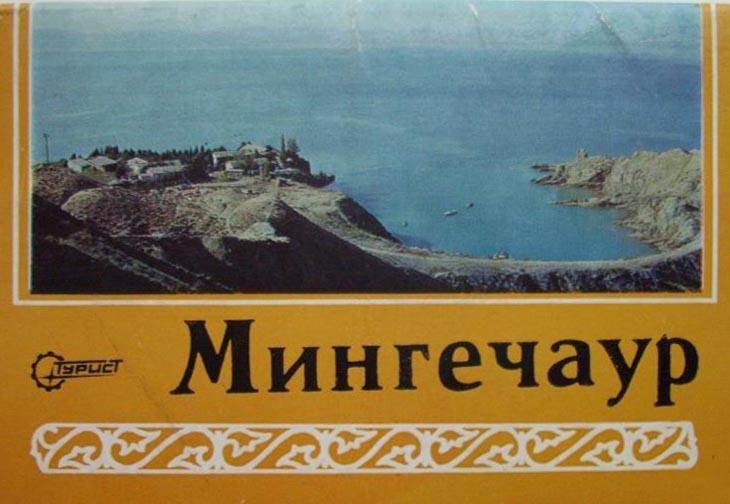 Советские открытки и картины, посвященные Мингячевиру (ФОТО)