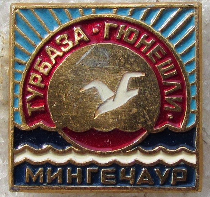 Советские значки, посвященные Мингячевиру (ФОТО)