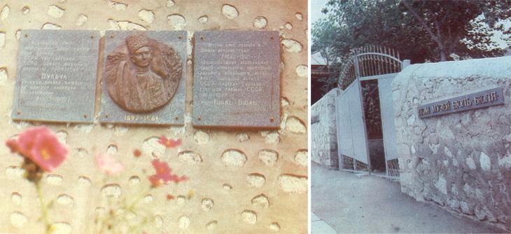 Дом-музей Бюль-Бюля в Шуше из путеводителя 1985 г. (ФОТО)