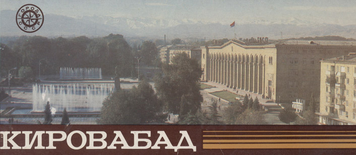 Кировабад (Гянджа) на открытках 1984 года (ФОТО)