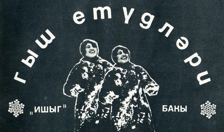 Зимние этюды: Заснеженный Баку из альбома 1971 года (ФОТО)