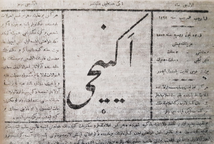 История создания «Экинчи» - первой газеты на азербайджанском языке