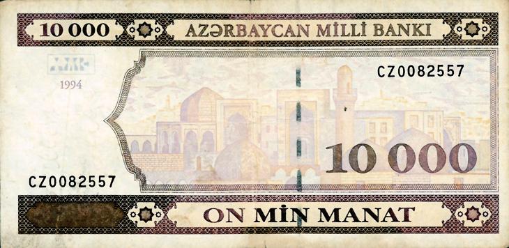 Азербайджанские 10,000 манат: о редкой боне образца 1994 г.