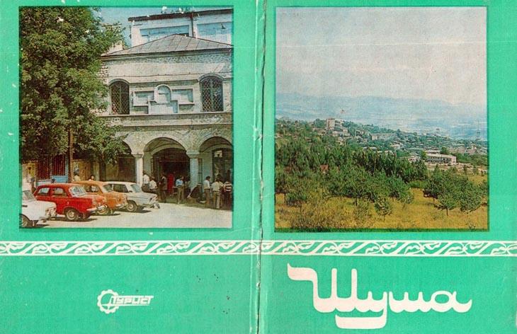 Город Шуша (Нагорный Карабах) из набора открыток 1983 г. (ФОТО)