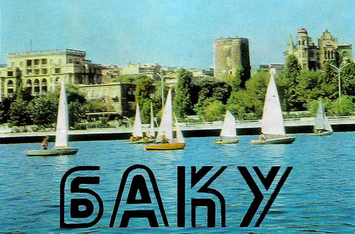 Виды Баку на московских открытках 1976 г. (ФОТО)
