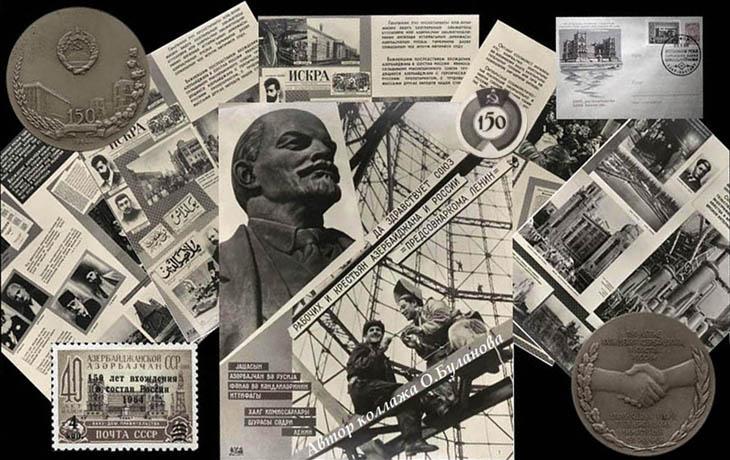 Редкие плакаты посвященные 150-летию вхождения Азербайджана в состав России (ФОТО)
