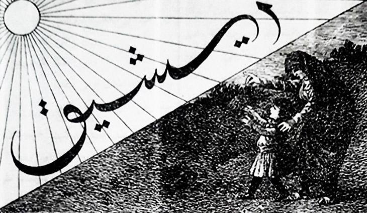 Роль женской газеты «Ишыг» (1911-1912) в общественной жизни Азербайджана
