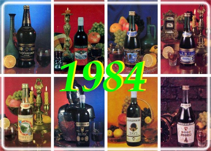 Реклама вин и коньяков Азербайджана с карманного календаря 1984 г. (ФОТО)
