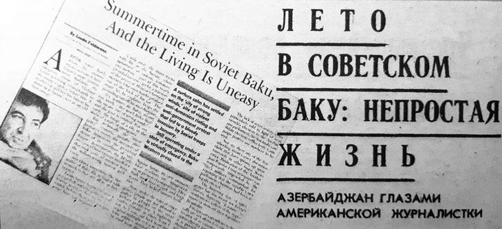 """""""Лето в советском Баку..."""" - впечатления журналистки из США (1990 г.)"""