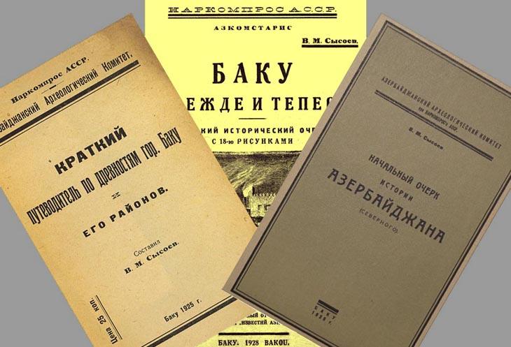 Иллюстрации из путеводителей по Баку археолога В.Сысоева 1920-х гг. (ФОТО)